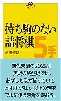 [高橋 道雄]の持ち駒のない詰将棋5手 将棋パワーアップシリーズ