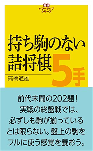 持ち駒のない詰将棋5手 将棋パワーアップシリーズ -