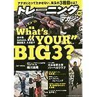 トレーニングマガジン vol.49 (B・B MOOK 1364)