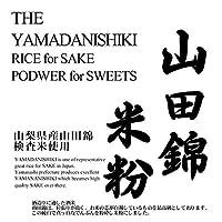 酒米 山田錦の米粉(和菓子用 白度・食味抜群)5kgx1袋 長期保存包装