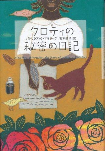 クロティの秘密の日記 (くもんの海外児童文学)の詳細を見る