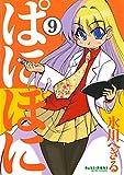 ぱにぽに 9巻 (デジタル版Gファンタジーコミックス)
