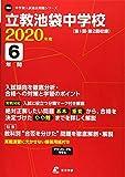 立教池袋中学校 2020年度用 《過去6年分収録》 (中学別入試問題シリーズ M4)
