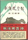 戦後風雲録 (1951年)