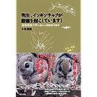 先生、イソギンチャクが腹痛を起こしています!: 鳥取環境大学の森の人間動物行動学 (先生!シリーズ)