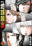 地球脱出~カルネアデスの絆~ : 2 (アクションコミックス)