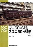 マニ60・61形 スユニ60・61形〈上〉(RM LIBRARY 138)