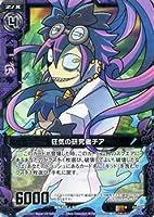 【シングルカード】狂気の研究者チア ZX-E03-029-R ゼクス(Z/X)エクストラブースター 回転むてん丸