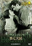 シネマ語り ~ナレーションで楽しむサイレント映画~ 第七天国[DVD]