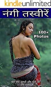 Mote mote chutado aur chuchuo ki tasvire: लड़कियों की तस्वीरें (Hindi Edition)