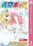 青空ポップ 3 (りぼんマスコットコミックスDIGITAL)