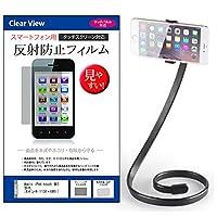 メディアカバーマーケット Apple iPod touch 第5世代 [4インチ(1136×640)] 機種で使える【スマホ用くねくねスタンドと反射防止液晶保護フィルムのセット】 反射防止 指紋防止 気泡レス 抗菌