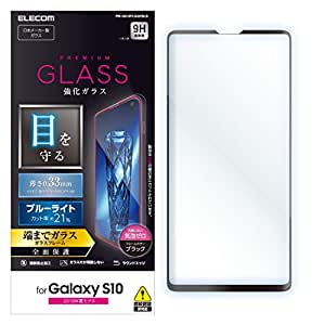 エレコム Galaxy S10 ガラスフィルム SC-03L SCV41 全面保護 0.33mm ブルーライト 【画質を損ねない、驚きの透明感】 ブラック