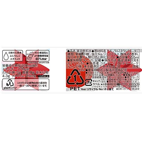コカ・コーラ い・ろ・は・す 天然水 りんご ペットボトル 555ml×24本
