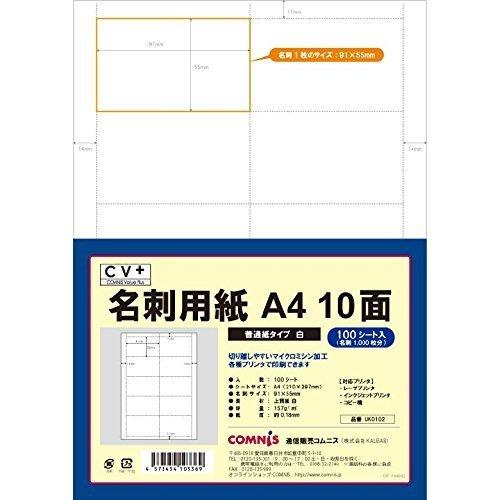 CV+ 名刺用紙 A4 10面