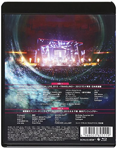 MAMORU MIYANO SPECIAL LIVE 2013~TRAVELING!~ [Blu-ray] 宮野真守 キングレコード