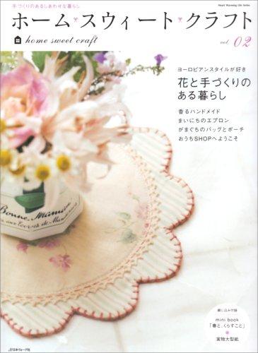 ホーム・スウィート・クラフト vol.02—手づくりのあるしあわせな暮らし (Heart Warming Life Series)