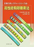高性能有限要素法 (計算力学レクチャーシリーズ)