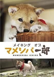 メイキングオブ 「マメシバ一郎」 【DVD】