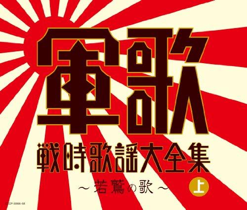 決定盤 軍歌戦時歌謡大全集(上) ~若鷲の歌~ - ARRAY(0x9fc0678)