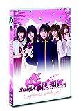 ドラマ「咲-Saki- 阿知賀編 episode of side-A」 通常版 DVD[DVD]