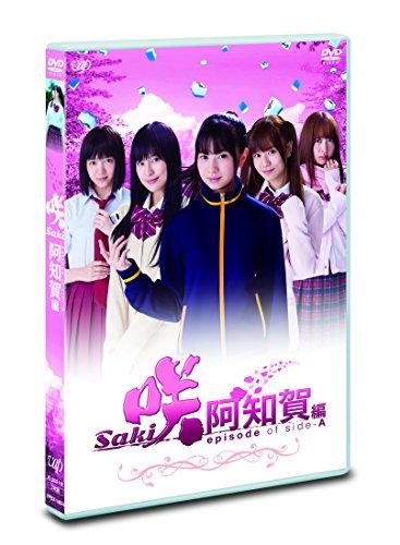 【Amazon.co.jp限定】ドラマ「咲-Saki-阿知賀編 episode of side-A」 (通常盤) [DVD](阿知賀メンバーメッセージ入りポストカード5枚セット付)