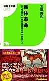 馬体革命 立ち写真一枚あれば馬の適性は全部見える (競馬王新書)
