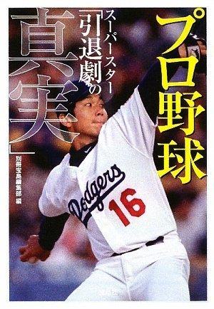 プロ野球 スーパースター「引退劇の真実」 (宝島SUGOI文庫)の詳細を見る