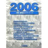 「朝雲」縮刷版 2006 第2695号~第2744号 (2006)