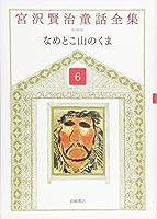 宮沢賢治童話全集 新装版 (6) なめとこ山のくま