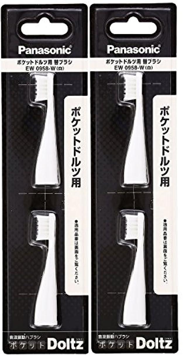 条件付きバルコニー外部【セット品】EW0958-W ポケットドルツ用替えブラシ 2本入り×2個セット