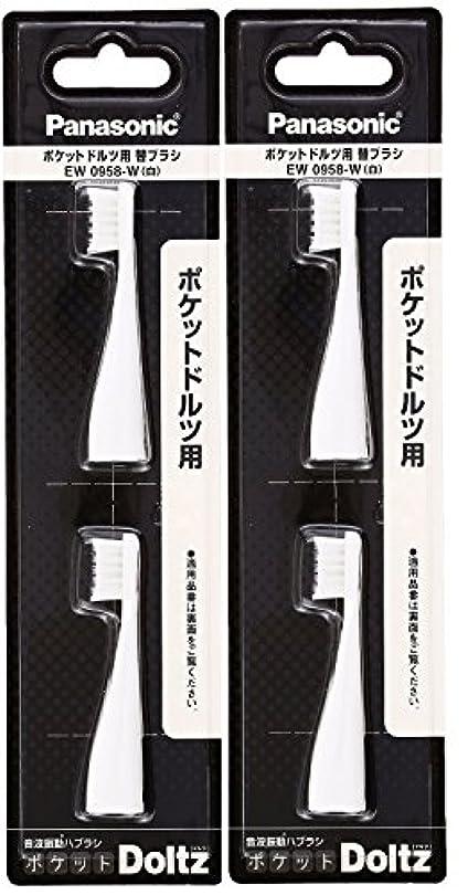 【セット品】EW0958-W ポケットドルツ用替えブラシ 2本入り×2個セット