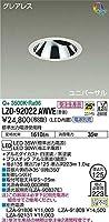 DAIKO LEDユニバーサルダウンライト (LED内蔵) グレアレス 電源別売 Q+ 3500K 埋込穴Φ125 LZD92022AWVE ※受注生産品