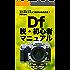 ぼろフォト解決シリーズ060 Nikon Df 脱・初心者マニュアル