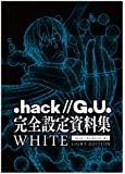 「.hack//G.U.」完全設定資料集 .hack//Archives_02 WHITE LIGHT EDITION