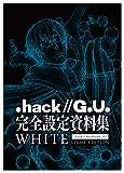 「.hack//G.U.」完全設定資料集 .hack//Archives_02 WHITE LIGHT EDITION