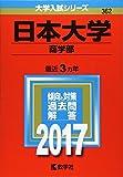 日本大学(商学部) (2017年版大学入試シリーズ)