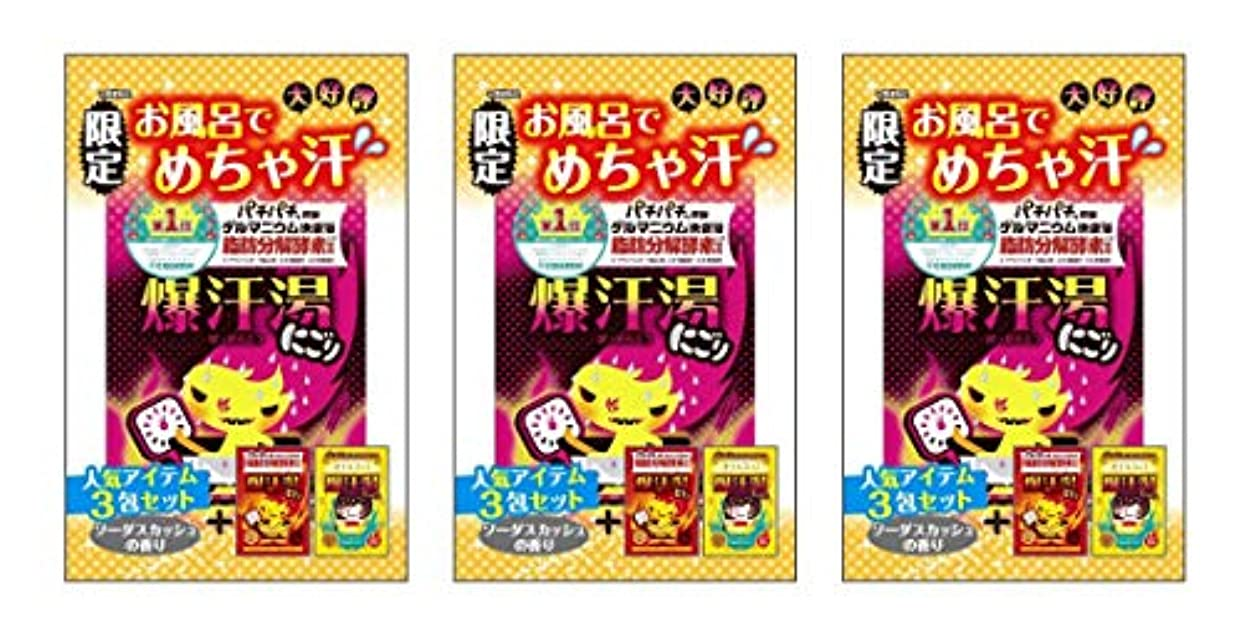 心配する朝歌【まとめ売り】数量限定 爆汗湯 ランキング1位記念3包セット×3袋