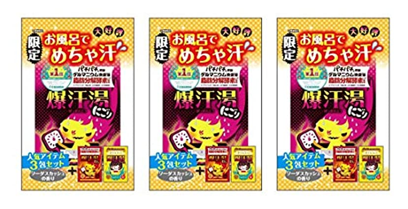 健康的作成する連隊【まとめ売り】数量限定 爆汗湯 ランキング1位記念3包セット×3袋