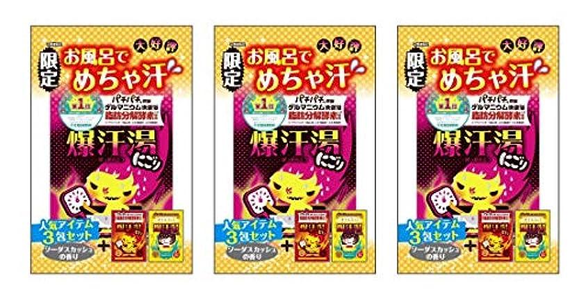 扇動パンツ破壊的な【まとめ売り】数量限定 爆汗湯 ランキング1位記念3包セット×3袋