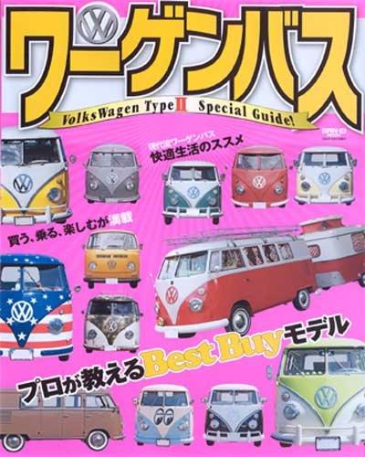 ワーゲンバス—Volkswagen type 2 special (SAN-EI MOOK)