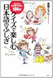 クイズで楽しむ日本語のふしぎ―あなたの日本語力を磨く100問