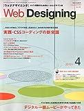 Web Designing ( ウェブデザイニング ) 2010年 04月号 [雑誌]