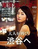 東京カレンダー 2017年 12月号 [雑誌]