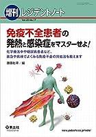 レジデントノート増刊 Vol.20 No.17 免疫不全患者の発熱と感染症をマスターせよ!~化学療法中や糖尿病患者など、救急や病棟でよくみる免疫不全の対処法を教えます