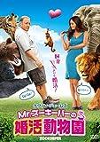 Mr. ズーキーパーの婚活動物園 [DVD]