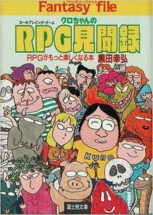 クロちゃんのRPG(ロールプレイング・ゲーム)見聞録 (富士見文庫―富士見ドラゴンブック)