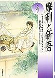 摩利と新吾―ヴェッテンベルク・バンカランゲン (第4巻) (白泉社文庫)