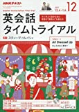 NHKラジオ 英会話タイムトライアル 2017年12月号 [雑誌] (NHKテキスト)