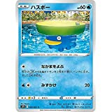 ポケモンカードゲーム S7D 002/067 ハスボー 水 (C コモン) 拡張パック 摩天パーフェクト